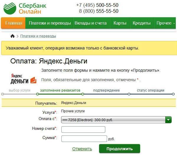 Перевод на яндекс деньги с карты сбербанка: 3 способа