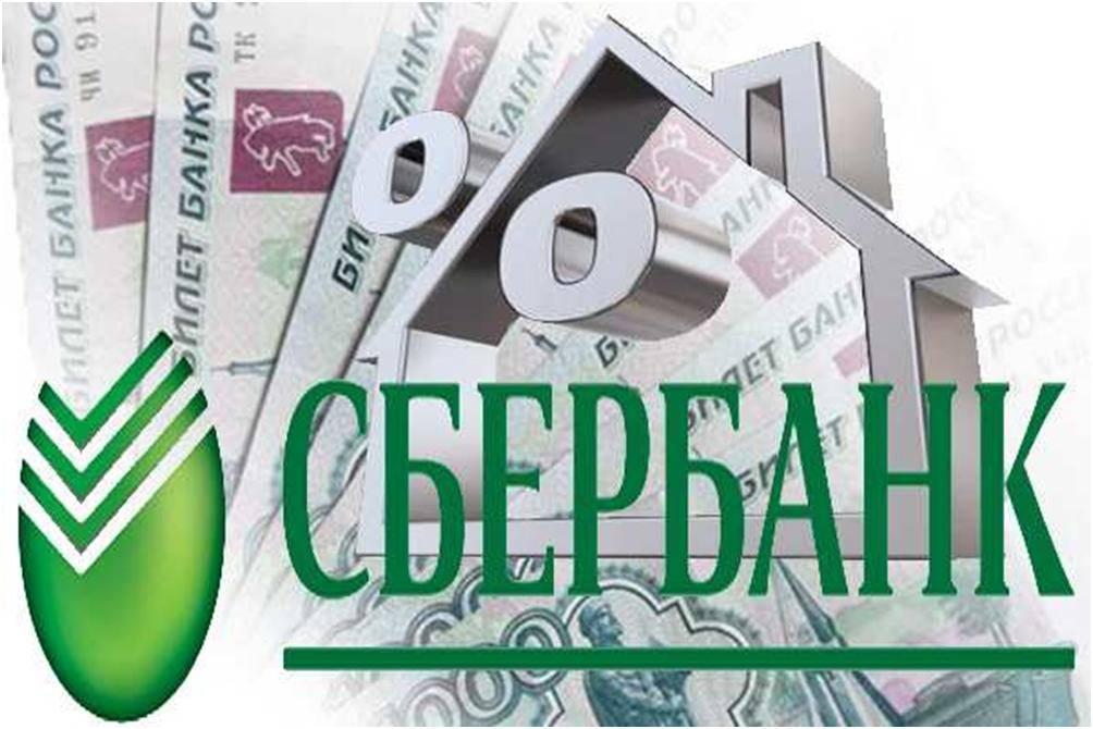 Ипотека без первоначального взноса в сбербанке: условия оформления в 2021 году