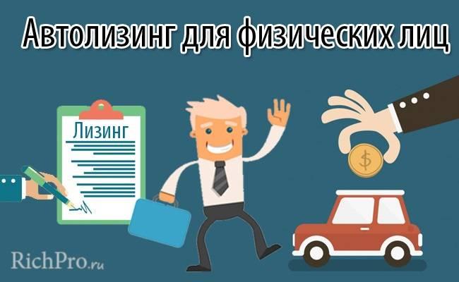 Топ 3: автокредиты с плохой кредитной историей взять без отказа