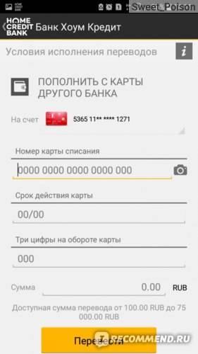 Перевод с карты хоум кредит на карту сбербанка