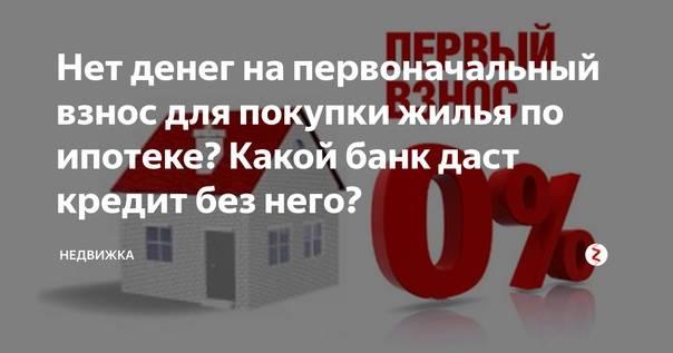 Калькулятор ипотеки сбербанка без первоначального взноса