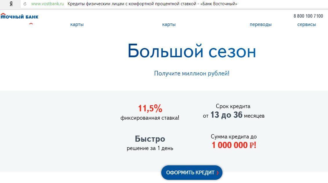 Кредит наличными в восточном банке - онлайн-заявка, калькулятор, отзывы