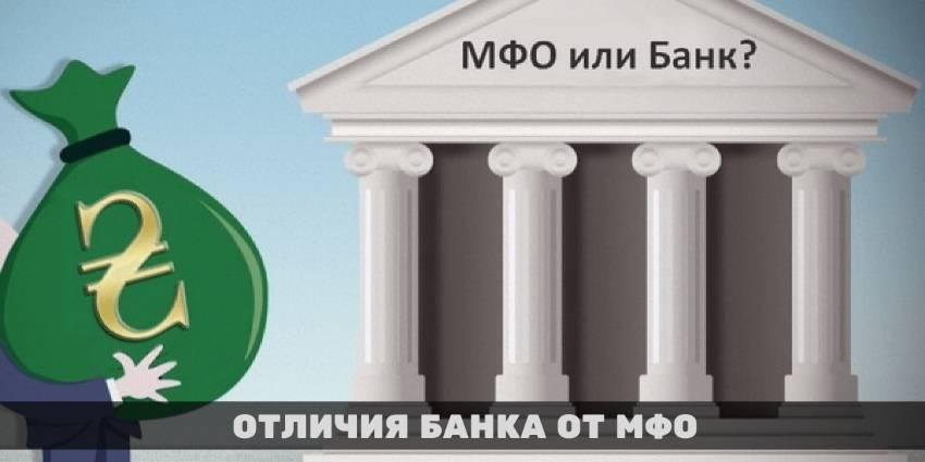 Суд с микрофинансовой организацией – насколько все серьезно