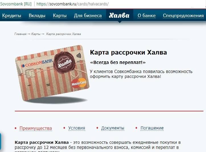 Кредит на карту от совкомбанке без посещения банка
