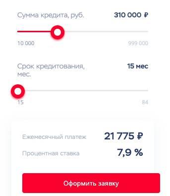 Кредиты от хоум кредит банка на карту в москве – онлайн оформление потребительских кредитов в 2021 году