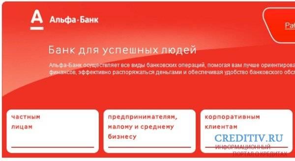 «альфа-банк» — кредит наличными ???? онлайн заявка, условия, рефинансирование, без поручителей и справок