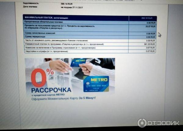 Предложение кредит европа банка — кредит «моментальный кредит» — завершено 27.04.2020