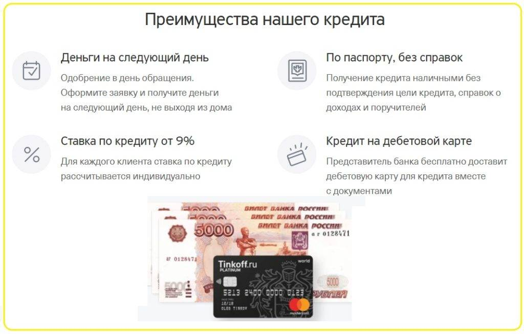 Взять онлайн-кредит в тинькофф банке наличными в день обращения по паспорту без справок о доходах и поручителей