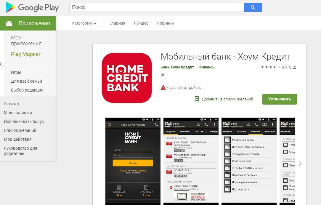 Перевод с карты сбербанка на карту home credit