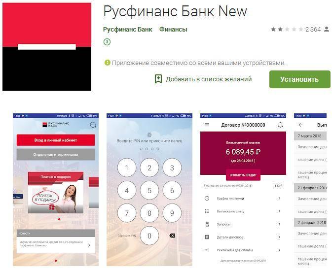 Личный кабинет русфинанс банка – вход на официальном сайте