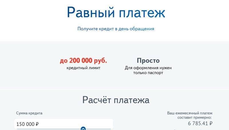 """Калькулятор кредита от банка """"восточный"""""""