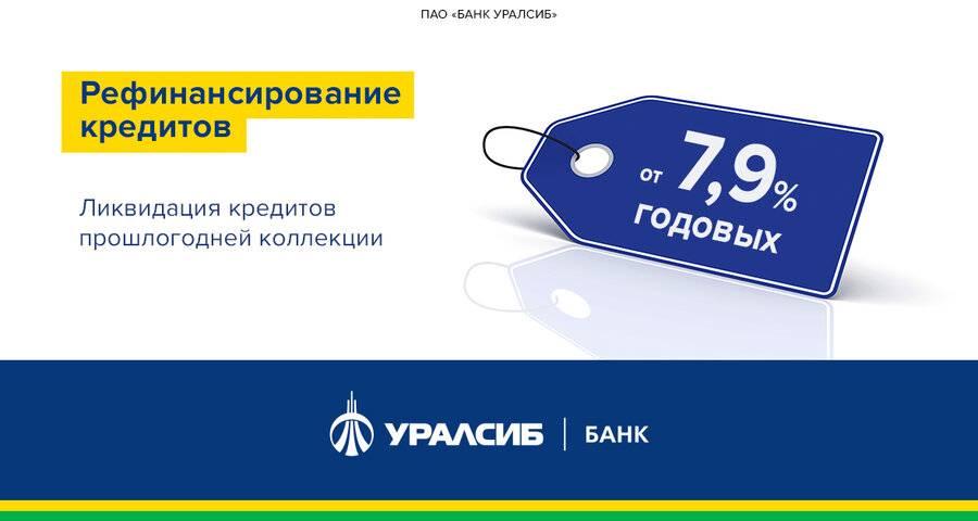 Банк уралсиб - официальный кредитный калькулятор 2021