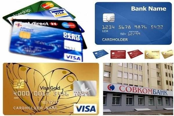 Кредитные карты совкомбанка – условия пользования и процентная ставка, оформить онлайн-заявку, отзывы