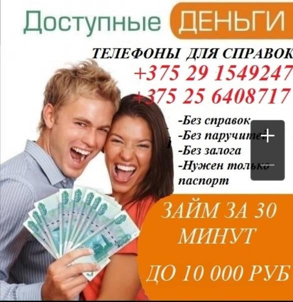 Кредит наличными на потребительские нужны. оформить потребительский кредит без поручителей
