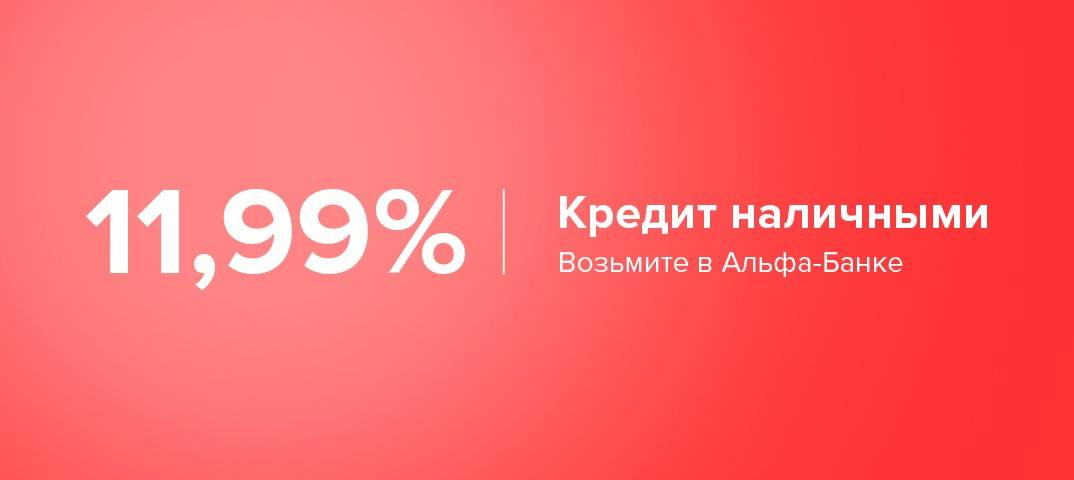 Кредит «наличными» альфа-банка со ставкой от 5,5%: условия, оформление онлайн заявки