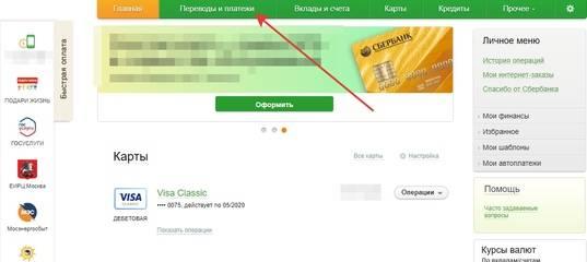 Перевод с кредитной карты сбербанка: инструкция, комиссия