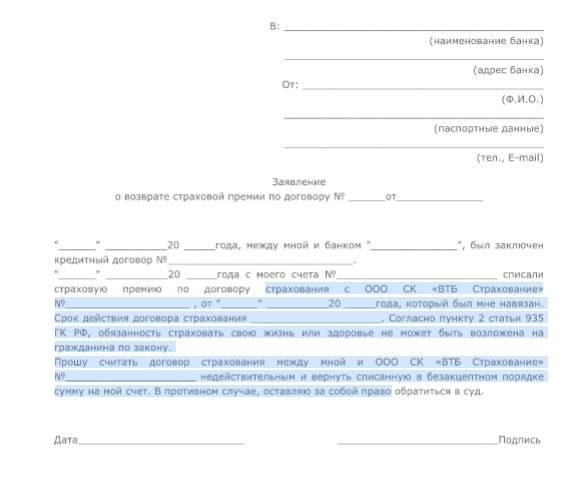 Заявление об отказе от договора страхования досрочно: образец 2021