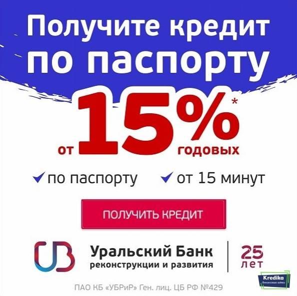 Кредиты для иностранных граждан от кредит европа банка