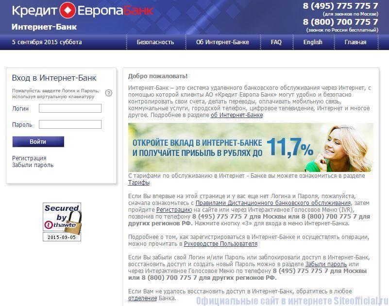 Кредиты от кредит европа банка без справок и поручителей по паспорт