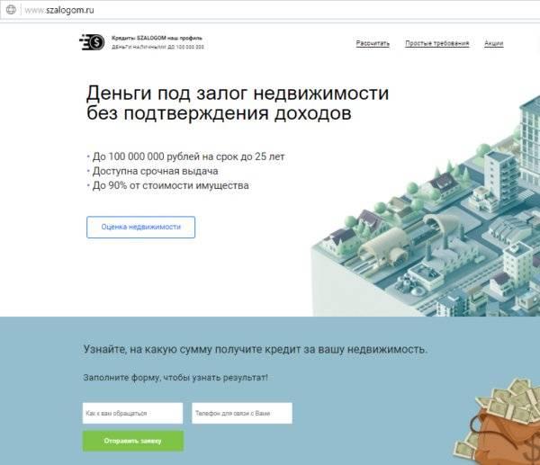 Кредит под залог недвижимости в сбербанке: все программы банка с залогом квартиры, дома и другого жилья