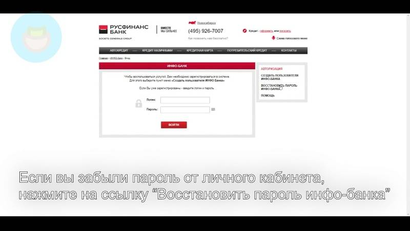 Как оплатить кредит русфинанс банк картой сбербанка