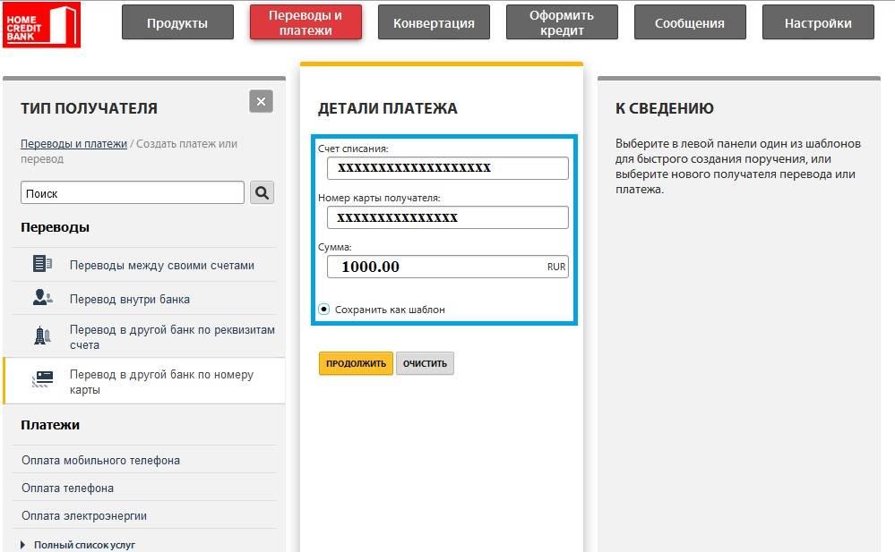 Как перевести деньги с карты на кредитку быстро и недорого
