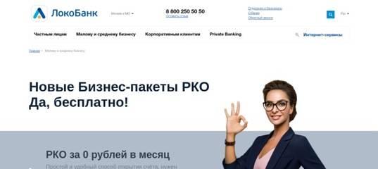 Проверить статус заявки на кредит в локо банке