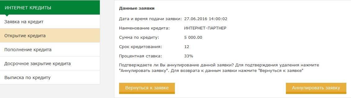 Как взять кредит в беларусбанке