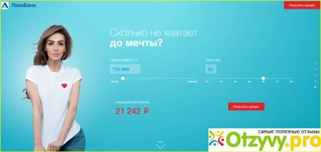Кредит наличными в локо банк: онлайн заявка для физических лиц