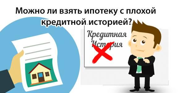 Материнский капитал при плохой кредитной истории: доступен или нет