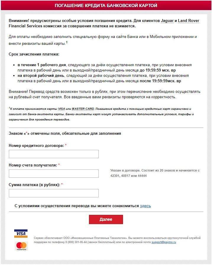 Оплата кредита русфинанс банка