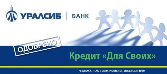 Кредиты уралсиб банка физическим лицам ? официальный сайт уралсиб