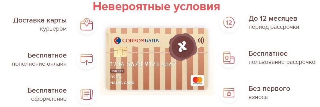 Совкомбанк — как оформить заявку на кредитную карту