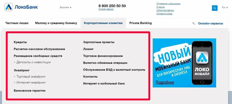 Кредит наличными в локо-банке: условия и отзывы