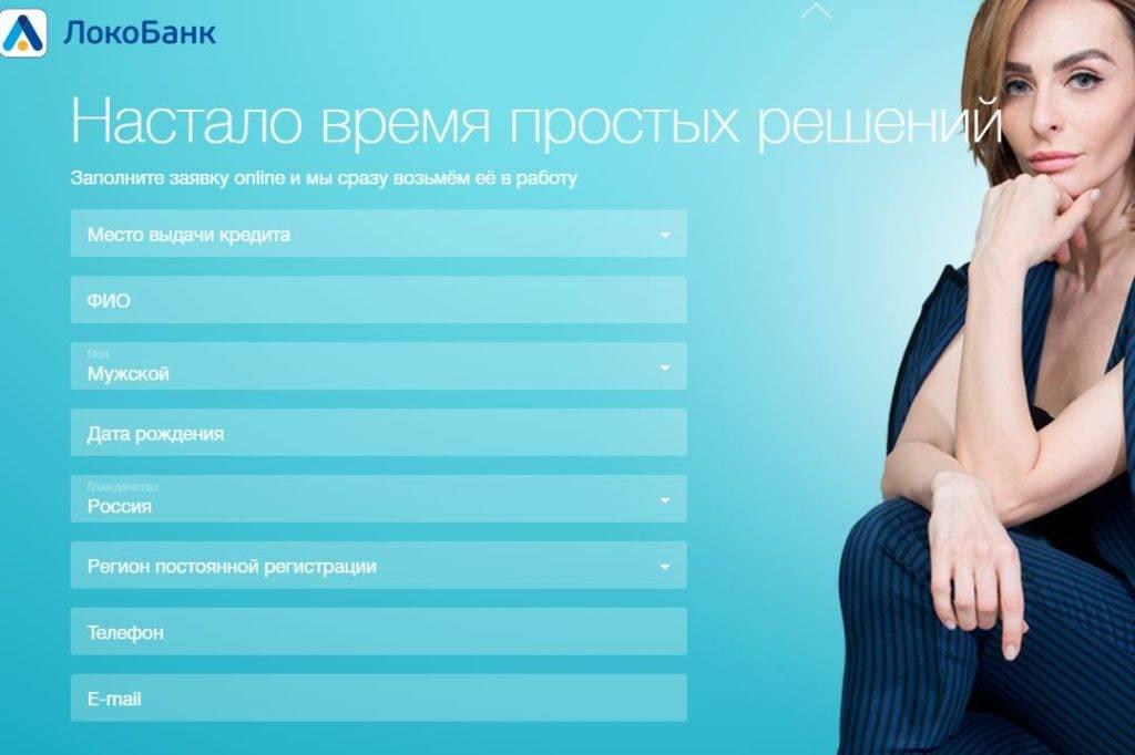 Онлайн заявка на кредит в локо-банк