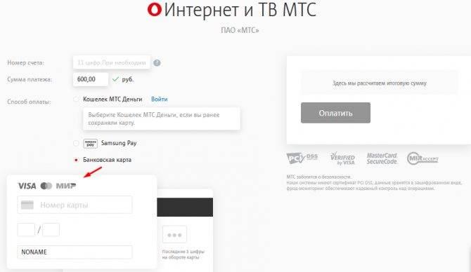 Как оплатить кредит в мтс банке онлайн