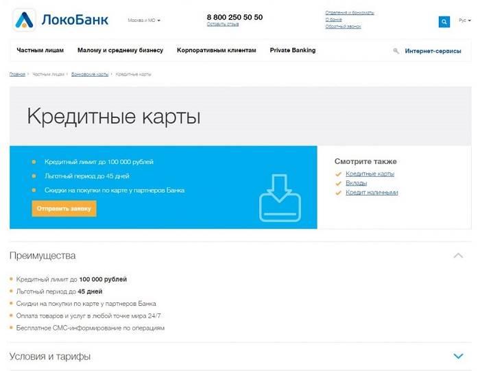 Узнать решение по кредиту в локо-банке: одобрили ли решение