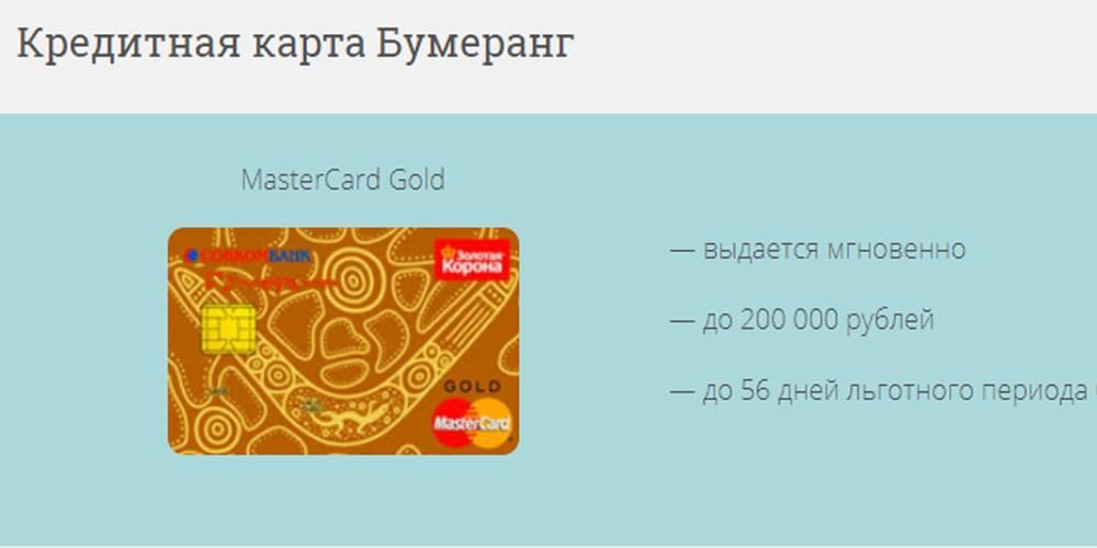 Оформить заявку и получить кредитную карту в совкомбанке