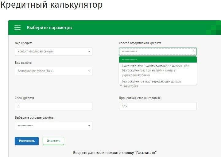 Потребительский кредит в беларусбанке - без поручителей, 2020