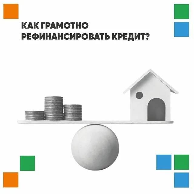 Рефинансирование кредитов от бинбанка в видном