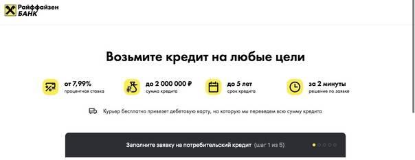 Кредит «персональный» райффайзенбанка ставка от 5,99%: условия, оформление онлайн заявки, отзывы клиентов банка