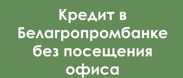 Как выгодно взять потребительский кредит в беларусбанке?