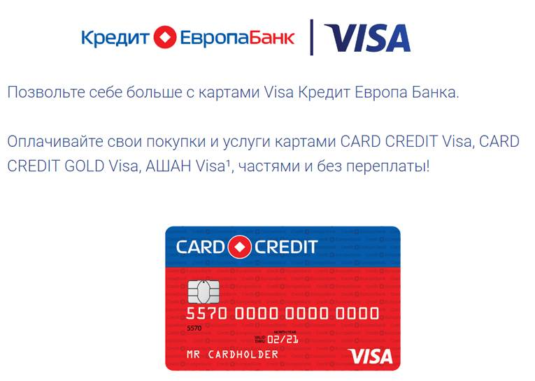 Кредит европа банк: оформить онлайн кредит от 6,05%, подать заявку