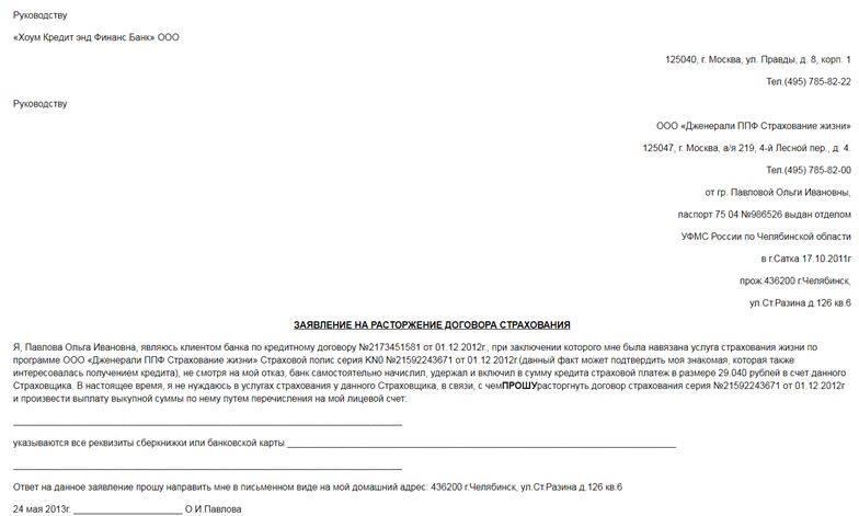 «д2 страхование» – заявление на отказ от страховки по кредиту, скачать образцы на расторжении договора и страховую выплату