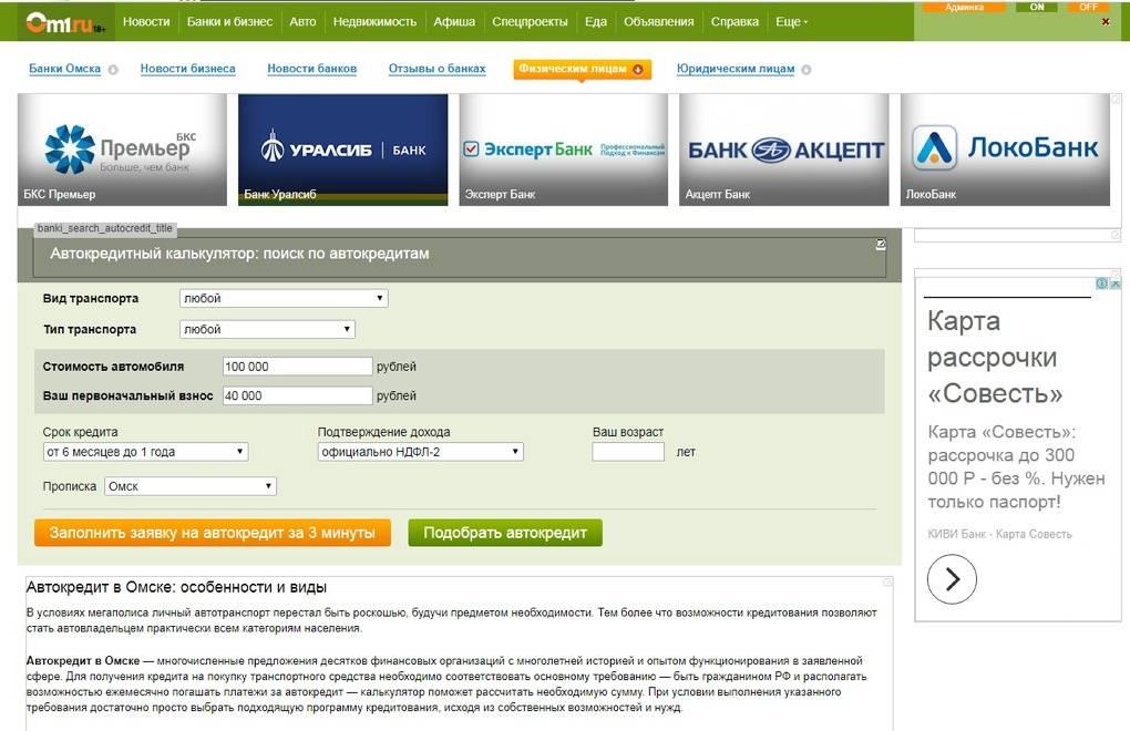 Онлайн заявка на кредит в локо-банк — 4 предложения от локо-банка, решение сразу!