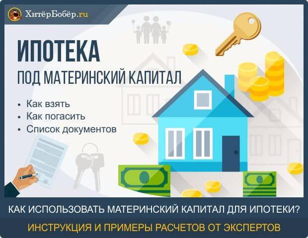 Могут ли отказать в займе на жилье под мат капитал с плохой кредитной историей