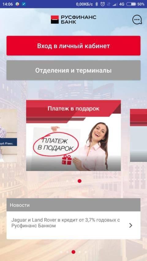 Личный кабинет русфинанс банк: вход, регистрация, официальный сайт