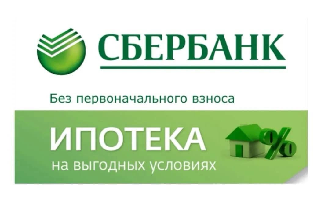 Ипотека в сбербанке без первоначального взноса, условия в 2021 году