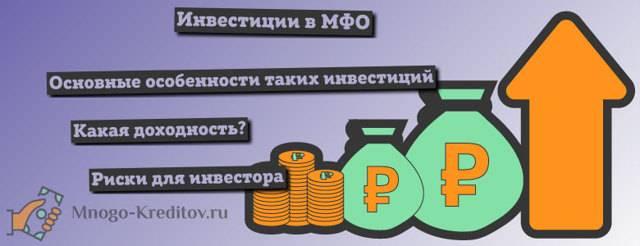 Почему микрофинансовые организации не могут полностью вытеснить банки?