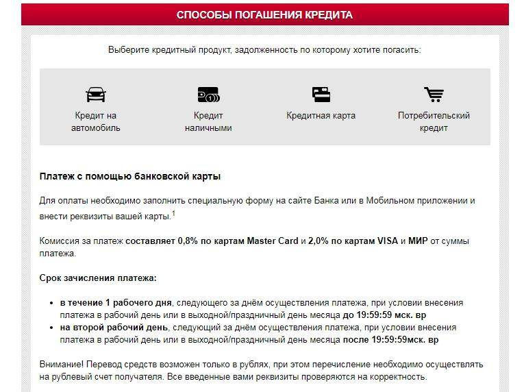 Автокредит от русфинанс банка с плохой кредитной историей: условия оформления, процентные ставки на 2021 год